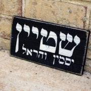 Hebrew Wedding Sign - Custom Painted Wood Sign